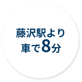 藤沢駅より車で8分