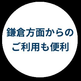 鎌倉方面からのご利用も便利