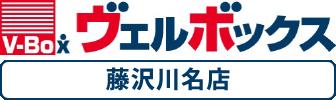 ヴェルボックス 藤沢川名店